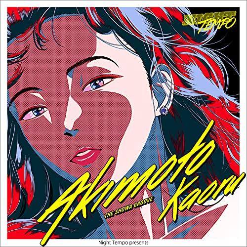 秋元薫 - Night Tempo presents ザ・昭和グルーヴ