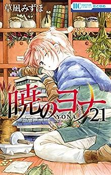 [草凪みずほ]の暁のヨナ 21 (花とゆめコミックス)