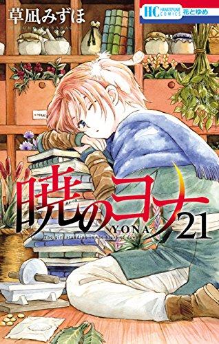 暁のヨナ 21 (花とゆめコミックス)