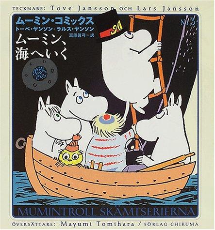 ムーミン、海へいく (ムーミン・コミックス)の詳細を見る