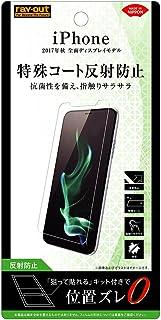レイ・アウト iPhone X フィルム さらさらタッチ 指紋 反射防止 RT-P16F/H1