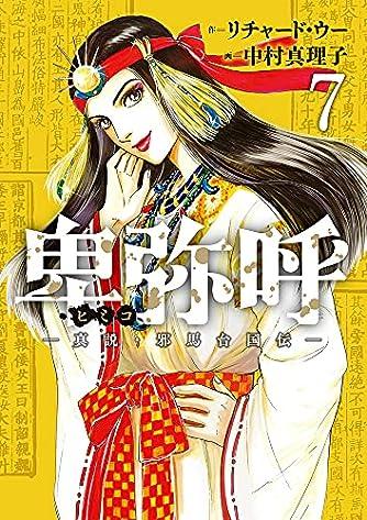 卑弥呼 -真説・邪馬台国伝- (7) (ビッグコミックス)