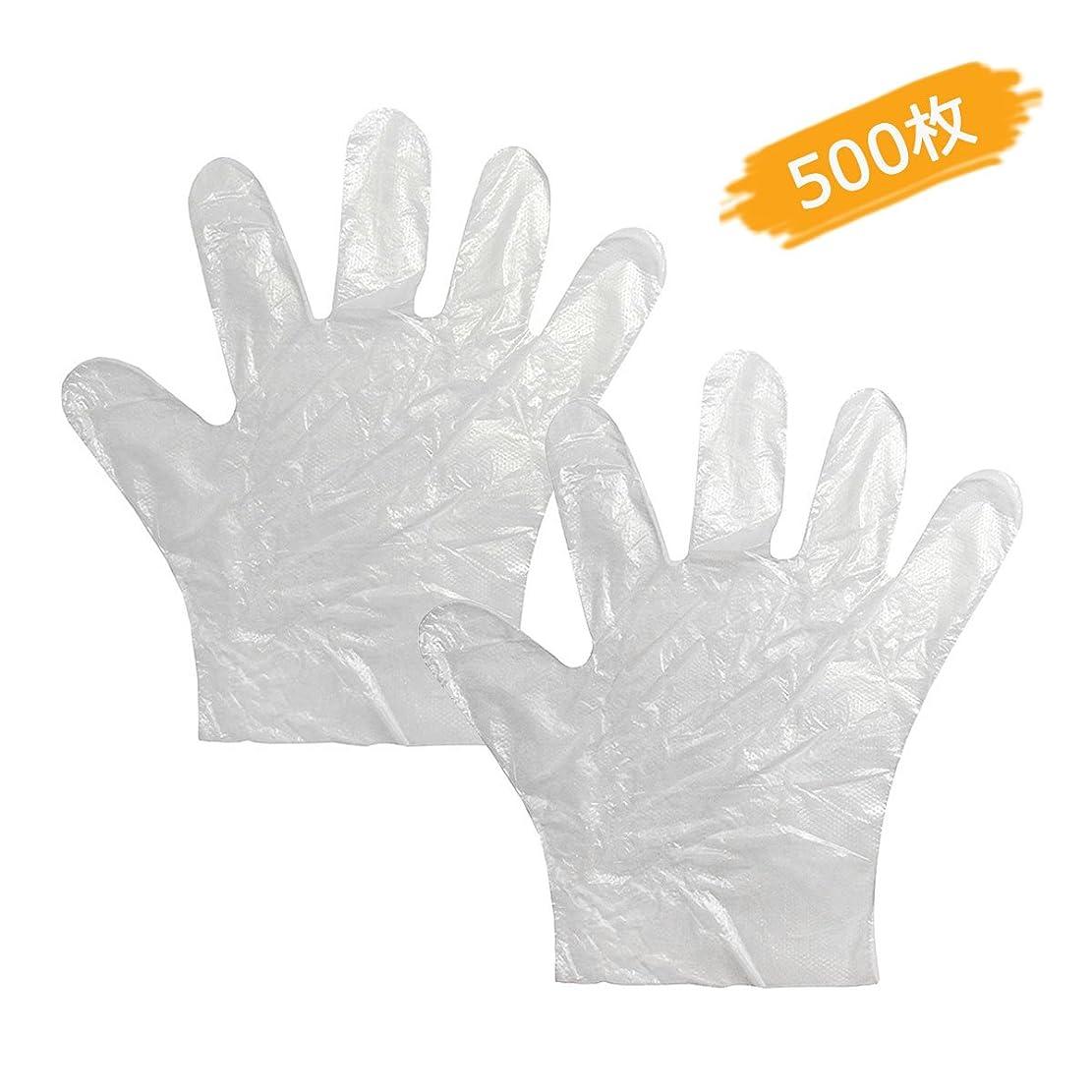 鮮やかなシェルター症状使い捨て手袋 極薄ビニール手袋 調理 透明 実用 衛生 500枚入