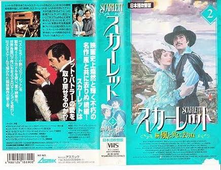 スカーレット‾続・風と共に去りぬ‾(2)(日本語吹替版) [VHS]