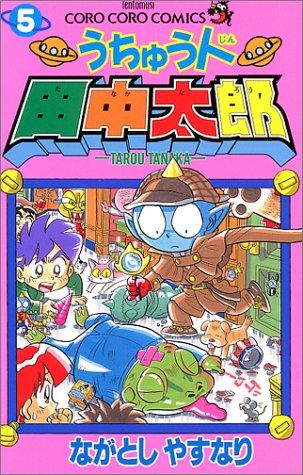 うちゅう人田中太郎 (5) (てんとう虫コミックス―てんとう虫コロコロコミックス)の詳細を見る