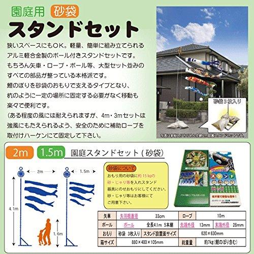 徳永こいのぼり『庭園スタンドセット千寿2m6点セット(116-213)』