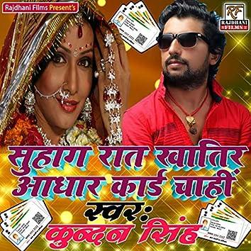 Suhaag Raat Khatir Aadhar Card Chahin - Single