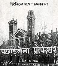 Detective Alfa aani Pachadlela Professor (Detective Alfa Series Book 4) (Marathi Edition)