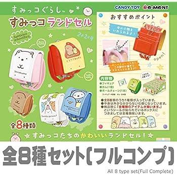 すみっコランドセル フルコンプ 8個入 食玩・ガム (すみっコぐらし)