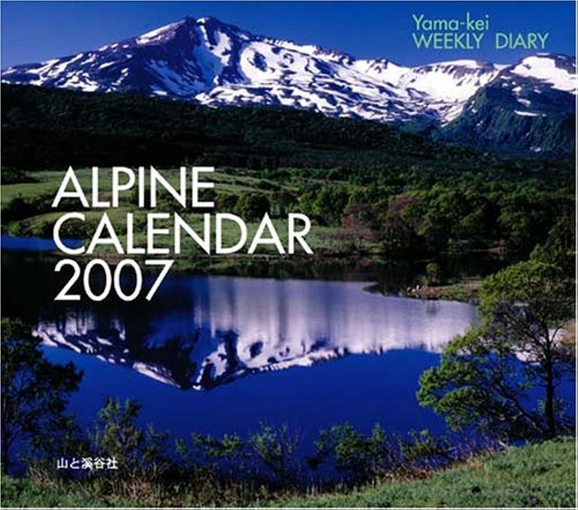 重要なめったに刺しますアルパインカレンダー 2007 ([カレンダー])