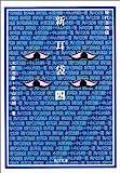 新耳袋 第四夜 現代百物語 (角川文庫)