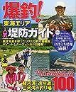 爆釣!東海エリア人気堤防ガイド―駿河湾、遠州湾、三河湾の釣り場100