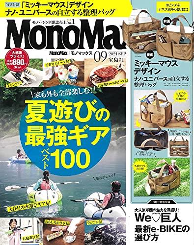 MonoMax(モノマックス) 2021年 9月号