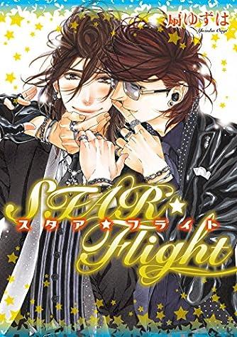 STAR☆Flight(スタア☆フライト) 小冊子付特別版 (ディアプラス・コミックス)
