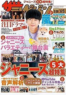 ザテレビジョン 関西版 2020年6/5号