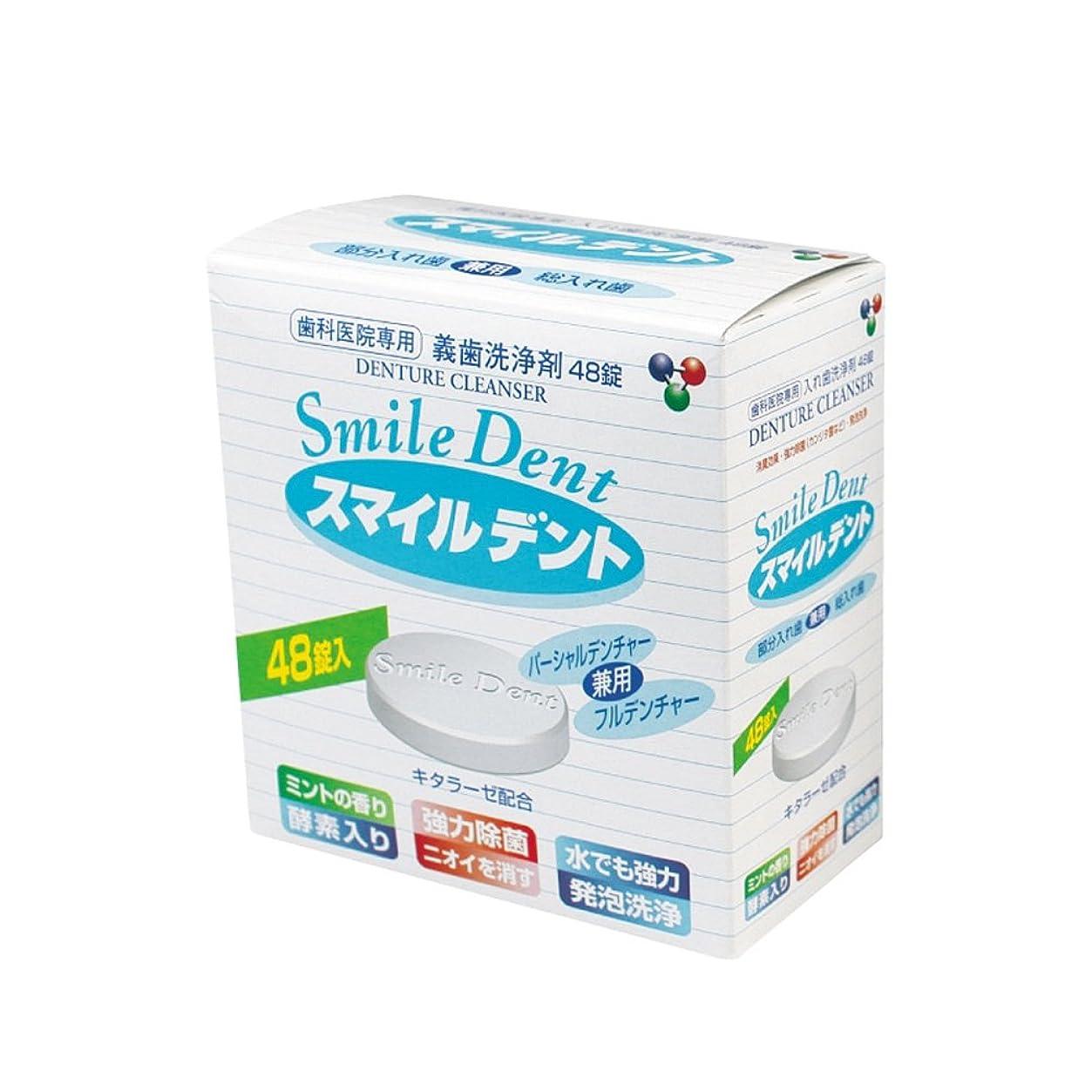 格差有名人リファイン義歯洗浄剤 スマイルデント 1箱(48錠)
