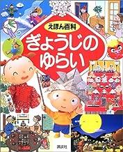 えほん百科 ぎょうじのゆらい (幼児図書ピース)