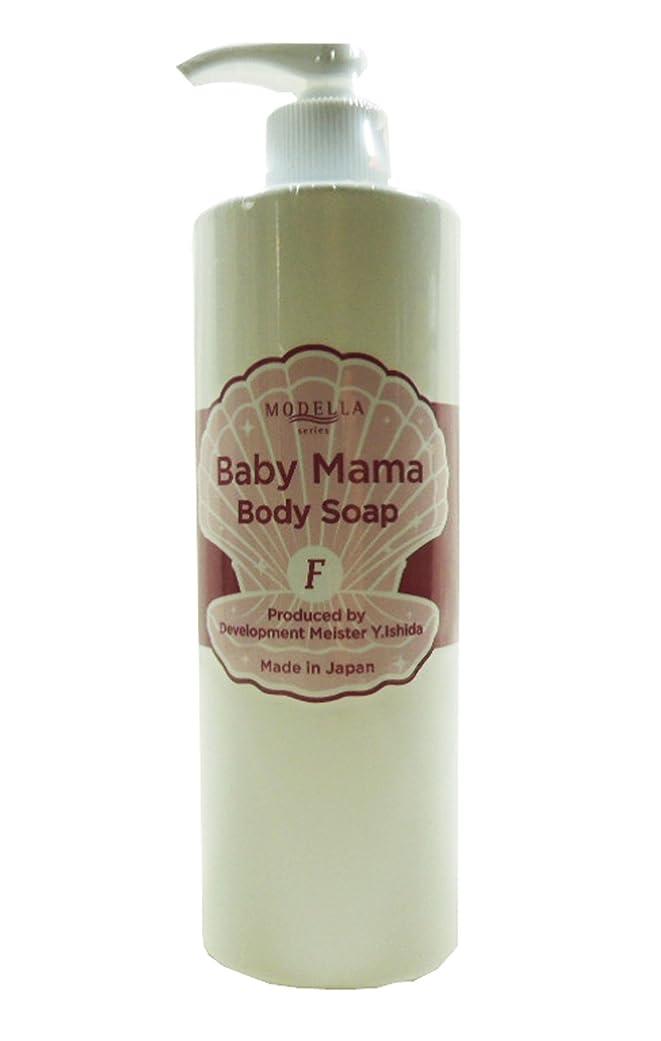 スラム街前書き任命MODELLA ベビーママボディーソープF Baby Mama Body Soap 日本製 400ml