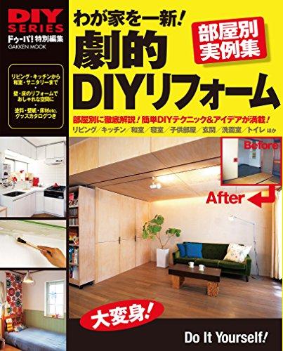 わが家を一新!劇的DIYリフォーム (学研ムック DIYシリーズ)