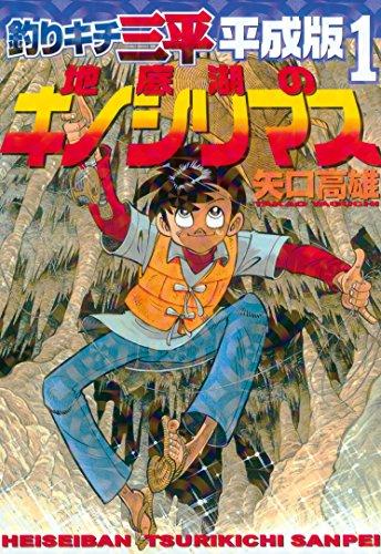 釣りキチ三平 平成版(1) (週刊少年マガジンコミックス)