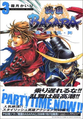 戦国BASARA乱・世・乱・舞 3 (MFコミックス)の詳細を見る