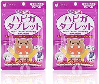 ファイン ハピカタブレット カルシウム キシリトール ポスカ配合 ぶどう味 (1袋75粒入)×2個セット