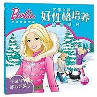 芭比·优雅女孩好性格培养故事系列:圣诞节旅行泡汤了