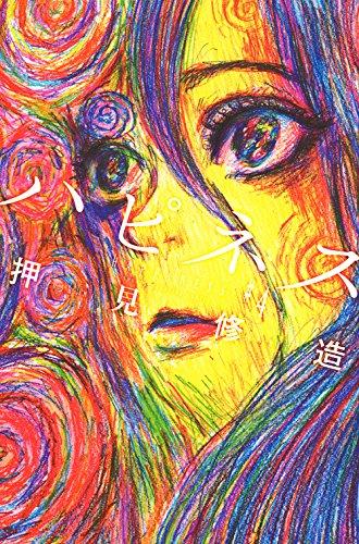 ハピネス(4) (講談社コミックス)
