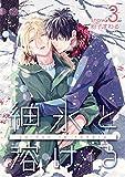 細氷と溶ける snow3 (MIKE+comics)