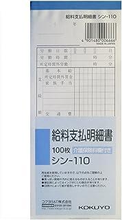 コクヨ 社内用紙 給料支払明細書 100枚 シン-110