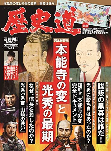 歴史道 Vol.13 (週刊朝日ムック)の詳細を見る