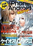 ファミ通App iPhone Android NO.002 (エンターブレインムック)