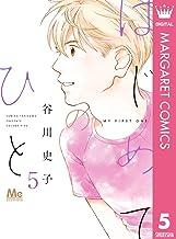 表紙: はじめてのひと 5 (マーガレットコミックスDIGITAL) | 谷川史子