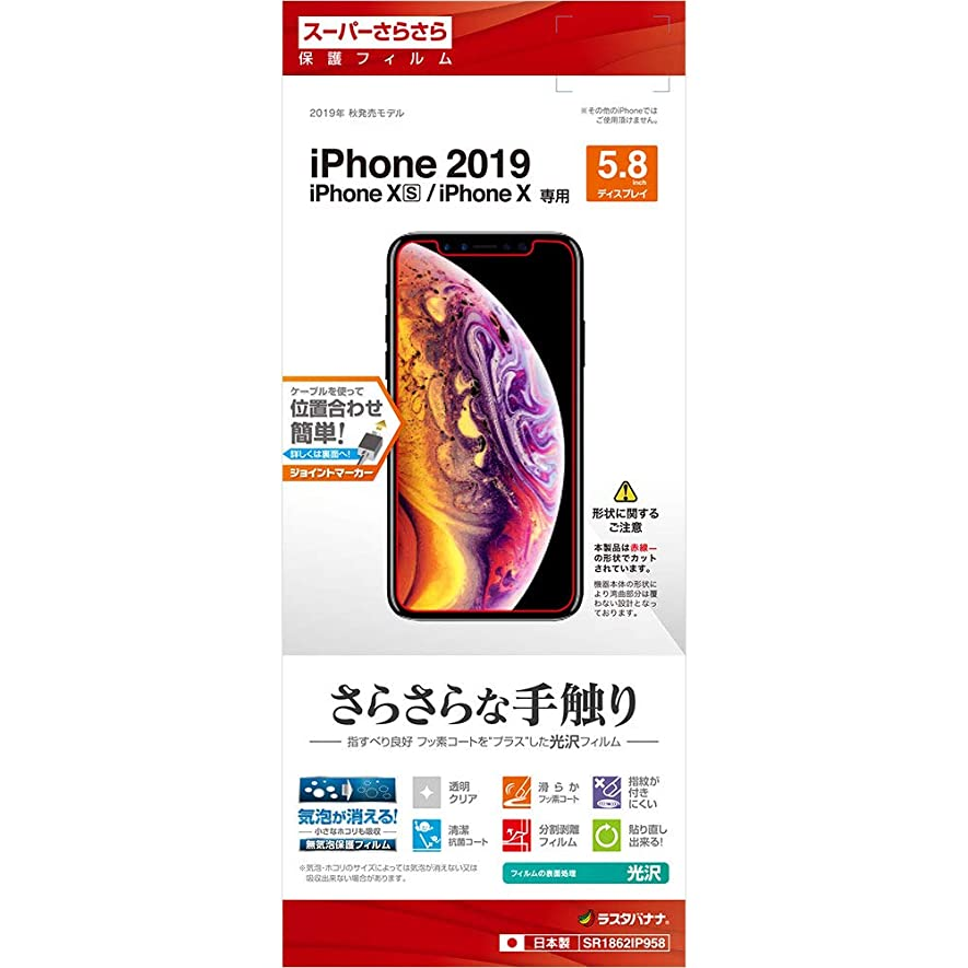 例外対称名目上のラスタバナナ iPhone11 Pro XS X フィルム 平面保護 スーパーさらさら 高光沢 アイフォン 液晶保護フィルム SR1862IP958