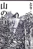 山の音 (Legend archives―Comics)