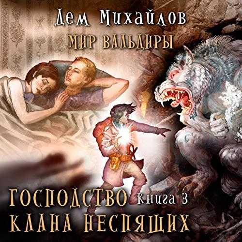 Господство клана Неспящих 3 audiobook cover art