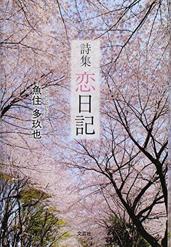 文芸社『詩集 恋日記』