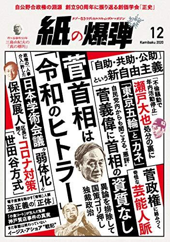 紙の爆弾 2020年 12月号 [雑誌]