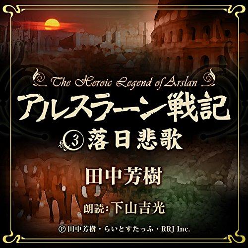 アルスラーン戦記3 落日悲歌 | 田中 芳樹