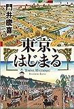 東京、はじまる (文春e-book)