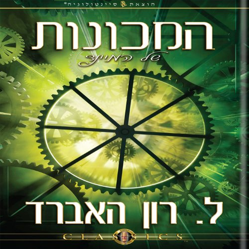 The Machinery of the Mind (Hebrew Edition) cover art
