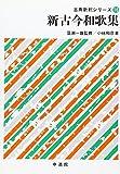 新古今和歌集 (古典新釈シリーズ (16))