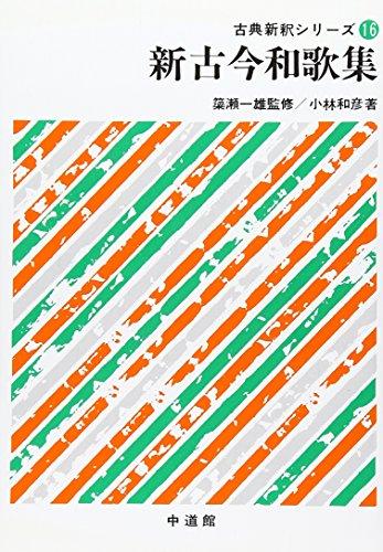 新古今和歌集 (古典新釈シリーズ (16))の詳細を見る