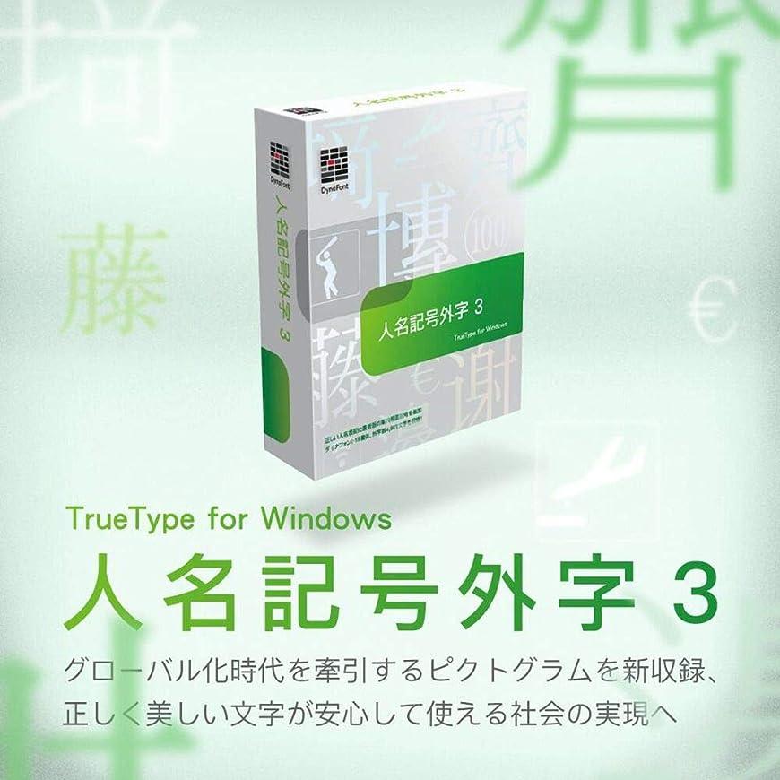 純粋にコンクリート準備したDynaFont人名記号外字3 TrueType for Windows