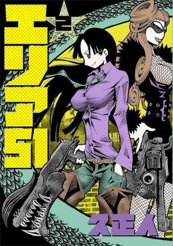 エリア51 2 (BUNCH COMICS) - 久 正人