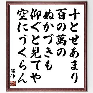 契沖の名言書道色紙「十とせあまり百の萬のぬかづきも、仰ぐと見てや空にうくらん」額付き/受注後直筆(Y0321)