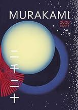 Murakami 2020 Diary [Idioma Inglés] (Diaries 2020)