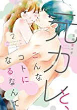 表紙: 元カレと、こんなコトになるなんて【単行本版】 2巻 (G☆Girls) | 吉岡李々子