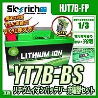 【スカイリッチ専用充電器セット】SKYRICH リチウムイオンバッテリー 【互換 ユアサ YT7B-BS YT7B-4 FT7B-4】 マジェスティ シグナスX