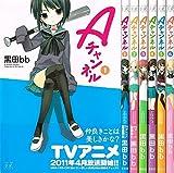 Aチャンネル コミック 1-6巻セット (まんがタイムKRコミックス)